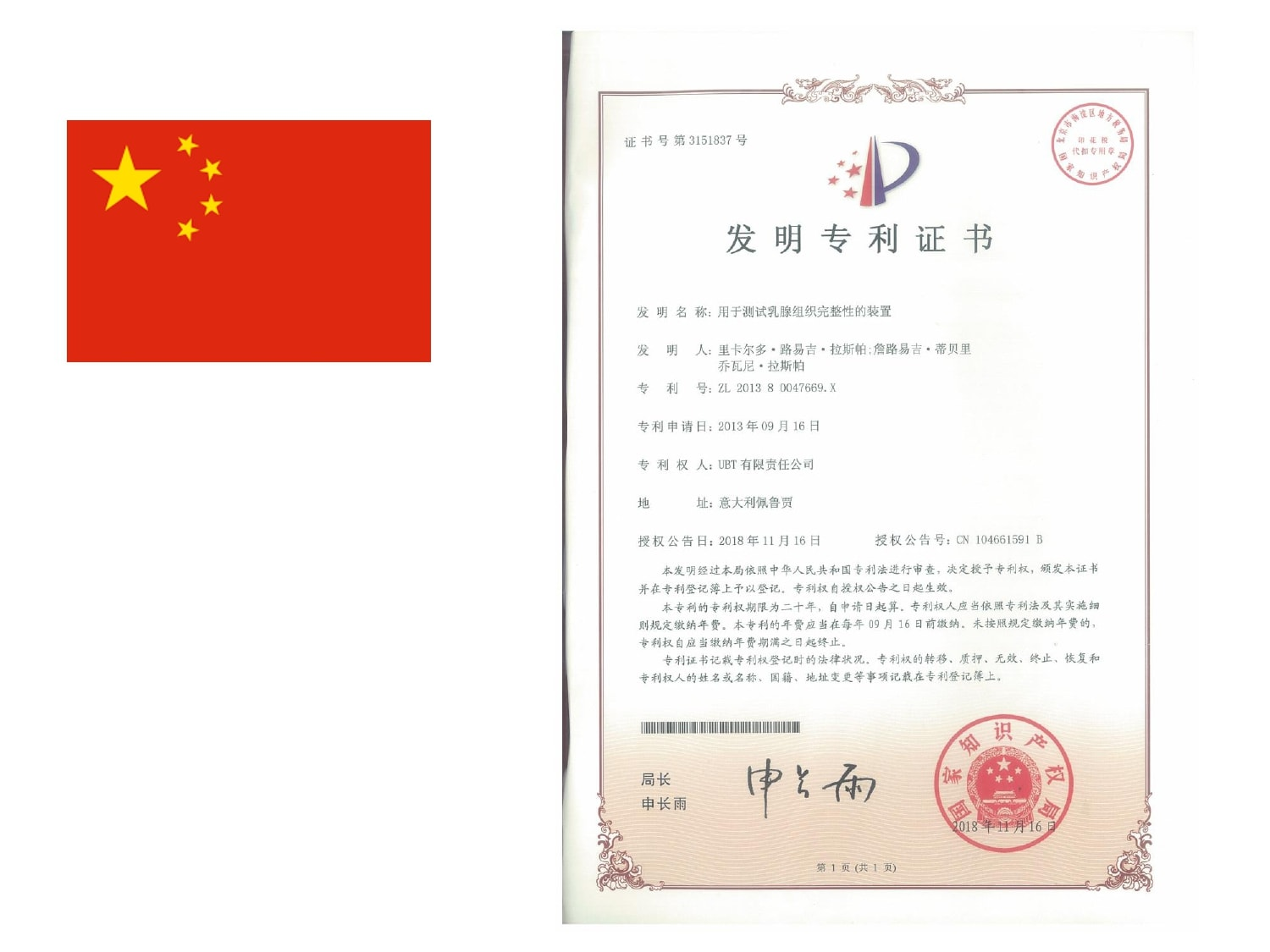 We are glad to announce that the UBT patent in China has been granted